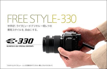 e-330.jpg